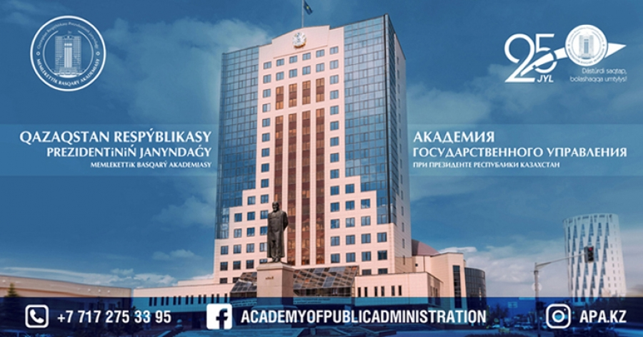Trainings in branches of the Academy of public administration